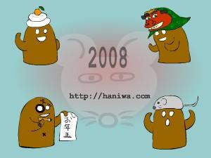Hanicom2008_icon_2